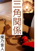 三角関係(愛COCO!)