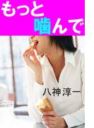 もっと噛んで(愛COCO!)