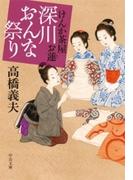 けんか茶屋お蓮 - 深川おんな祭り(中公文庫)
