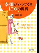 幸運がやってくる100の習慣(PHP文庫)