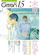 ~恋愛男子ボーイズラブコミックアンソロジー~Citron VOL.15(シトロンアンソロジー)