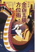 「金函玉鏡」方位術奥義 決定版 東洋の上流階級を魅了する運命転換の秘儀