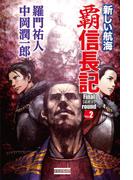 覇 信長記 Final round Vol.2 新しい航海(歴史群像新書)