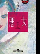 悪女(下)(幻冬舎アウトロー文庫)
