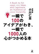 一瞬で100のアイデアがわき、一瞬で1000人の心がつかめる本(幻冬舎単行本)
