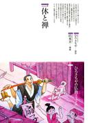 一休と禅(仏教コミックス)