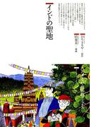 インドの聖地(仏教コミックス)