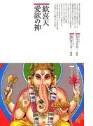歓喜天愛欲の神(仏教コミックス)