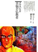 クマラジュウ苦悩の仏教者(仏教コミックス)