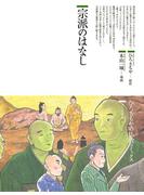 宗派のはなし(仏教コミックス)