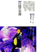 白隠の坐禅(仏教コミックス)