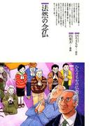 法然の念仏(仏教コミックス)