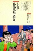 まんが仏教死に方相談(仏教コミックス)