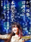 かの残響、清冽なり。 本田美奈子.と日本のポピュラー音楽史 第1巻「再生」(ダイヤモンド・オンラインBOOKS)