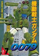 機動戦士ガンダム0079 VOL.7(電撃コミックス)