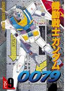 機動戦士ガンダム0079 VOL.9(電撃コミックス)
