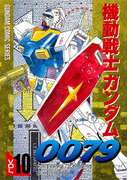 機動戦士ガンダム0079 VOL.10(電撃コミックス)