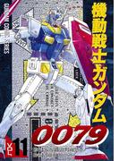 機動戦士ガンダム0079 VOL.11(電撃コミックス)