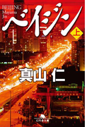 ベイジン(上)(幻冬舎文庫)