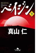 ベイジン(下)(幻冬舎文庫)