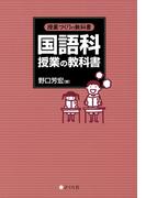 授業づくりの教科書 国語科授業の教科書(授業づくりの教科書)