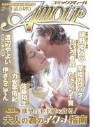 コミック・アムール 2012/秋号