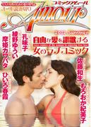 コミック・アムール 2012/夏号