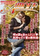コミック・アムール 2012/冬号
