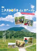 SAPPORO山ガール : すぐに行きたい近郊18山