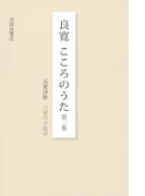 良寛こころのうた : 良寛詩歌三百六十五日〈第2集〉