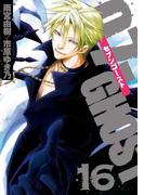 07-GHOST(セブン・ゴースト) 16(ZERO-SUMコミックス)