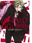 07-GHOST CHILDREN(ZERO-SUMコミックス)
