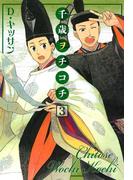 千歳ヲチコチ 3(ZERO-SUMコミックス)
