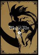 マジョリン 3(ZERO-SUMコミックス)