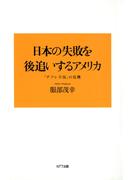 日本の失敗を後追いするアメリカ : 「デフレ不況」の危機