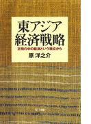 東アジア経済戦略 : 文明の中の経済という視点から