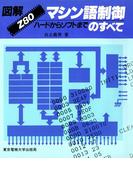 図解 Z80マシン語制御のすべて ハードからソフトまで