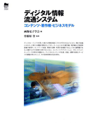 ディジタル情報流通システム コンテンツ・著作権・ビジネスモデル