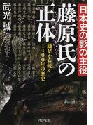 日本史の影の主役藤原氏の正体 鎌足から続く1400年の歴史