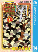 増田こうすけ劇場 ギャグマンガ日和 14(ジャンプコミックスDIGITAL)