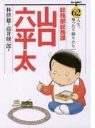 総務部総務課 山口六平太 62(ビッグコミックス)