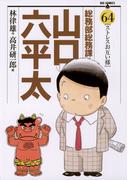 総務部総務課 山口六平太 64(ビッグコミックス)
