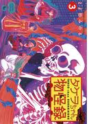タケヲちゃん物怪録 3(ゲッサン少年サンデーコミックス)