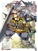 モンスターハンター 暁の誓い1(ファミ通文庫)