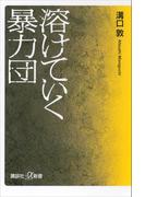 溶けていく暴力団(講談社+α新書)