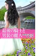 最後の騎士と男装の麗人(ハーレクイン・ヒストリカル・スペシャル)