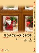 サンタクロースにキスを(クリスマス・ロマンス・ベリーベスト)