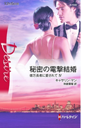 秘密の電撃結婚(ハーレクイン・ディザイア)