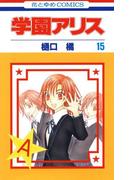 学園アリス(15)(花とゆめコミックス)