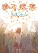 赤々煉恋(創元推理文庫)